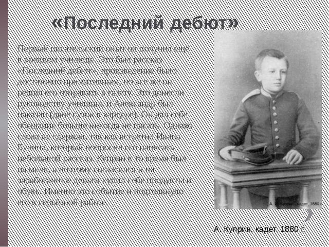 «Последний дебют» Первый писательский опыт он получил ещё в военном училище....