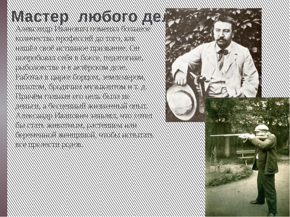 Мастер любого дела Александр Иванович поменял большое количество профессий до...