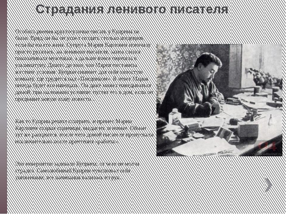 Страдания ленивого писателя Особого рвения круглосуточно писать у Куприна не...