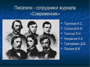 Писатели - сотрудники журнала «Современник» Тургенев И.С. Соллогуб В.А. Толст