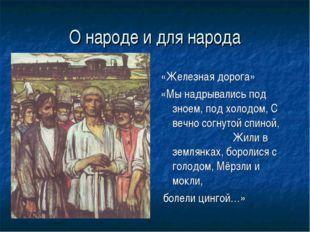 О народе и для народа «Железная дорога» «Мы надрывались под зноем, под холодо