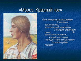 «Мороз, Красный нос» «Есть женщины в русских селеньях С спокойною важностью л
