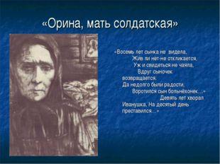 «Орина, мать солдатская» «Восемь лет сынка не видела, Жив ли нет-не откликает