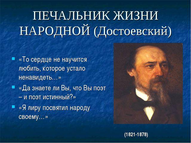 ПЕЧАЛЬНИК ЖИЗНИ НАРОДНОЙ (Достоевский) «То сердце не научится любить, которое...