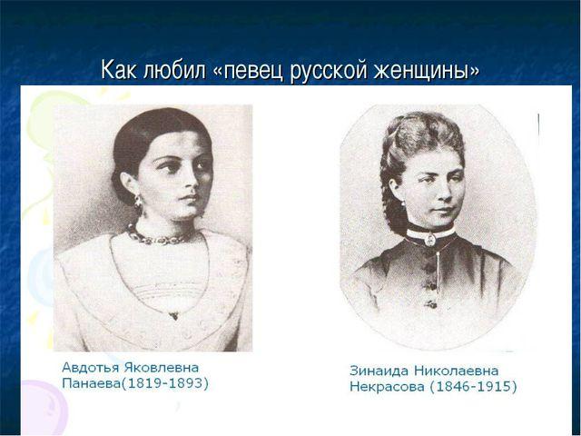 Как любил «певец русской женщины»