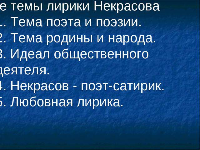 Основные темы лирики Некрасова 1. Тема поэта и поэзии. 2. Тема родины и наро...
