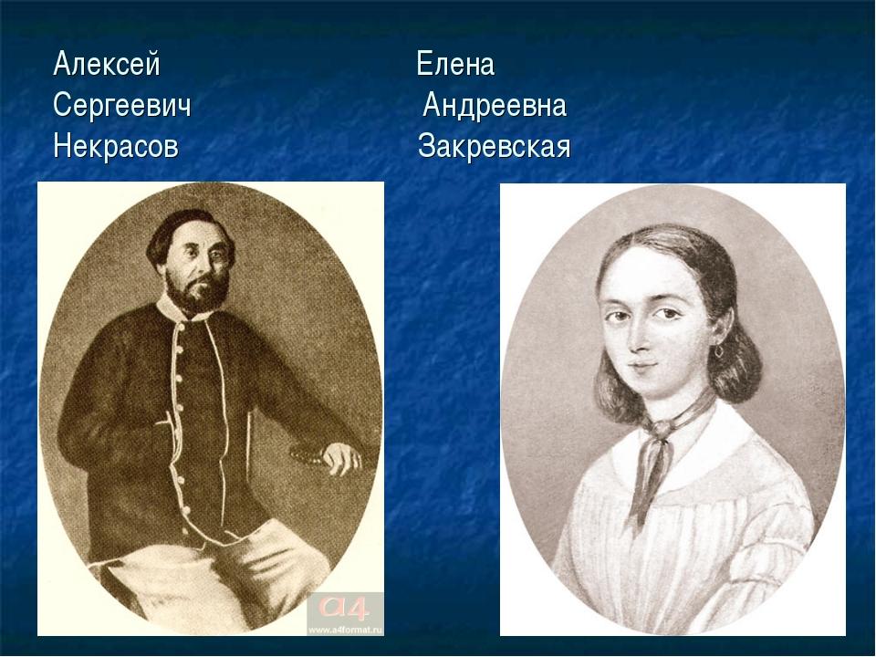 Алексей Елена Сергеевич Андреевна Некрасов Закревская
