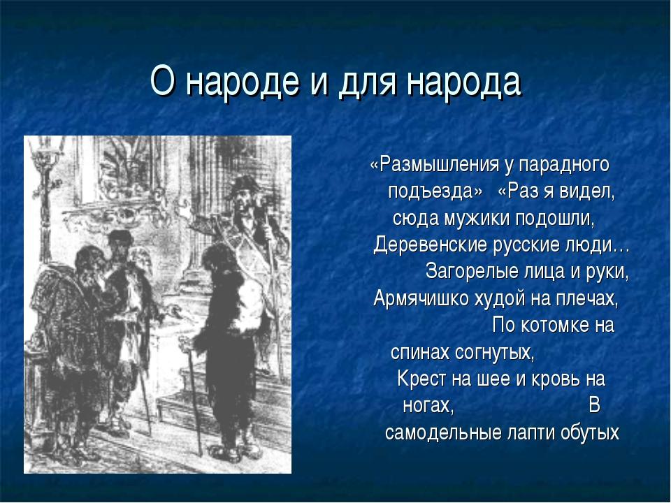 О народе и для народа «Размышления у парадного подъезда» «Раз я видел, сюда...