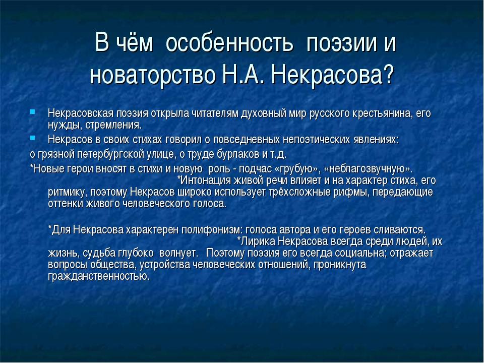В чём особенность поэзии и новаторство Н.А. Некрасова? Некрасовская поэзия о...