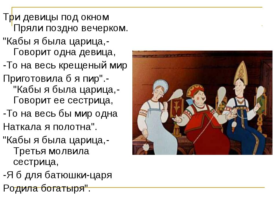 Сценка поздравление царь девица