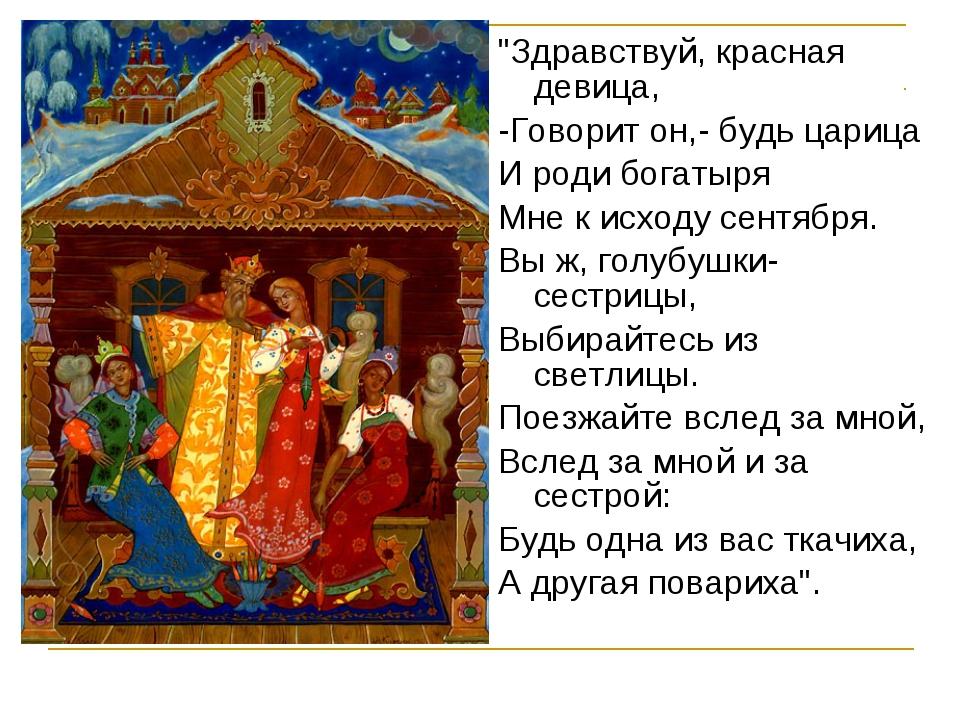Что за красная девица стих
