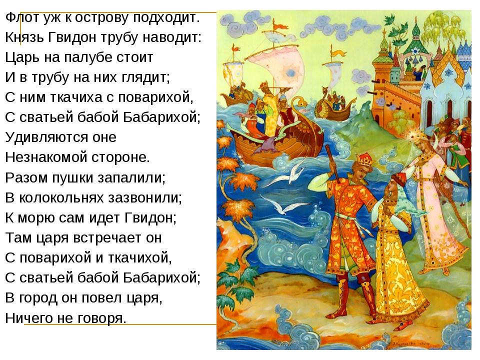 Калининский район г.Чебоксары » СКАЗКАРЕ САЛТАНЕ
