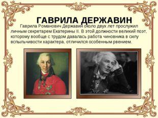 ГАВРИЛА ДЕРЖАВИН Гаврила Романович Державин около двух лет прослужил личным с