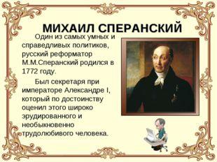 МИХАИЛ СПЕРАНСКИЙ Один из самых умных и справедливых политиков, русский рефор