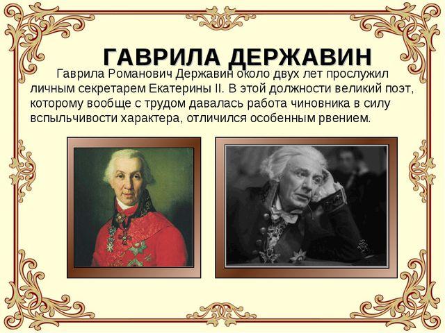 ГАВРИЛА ДЕРЖАВИН Гаврила Романович Державин около двух лет прослужил личным с...