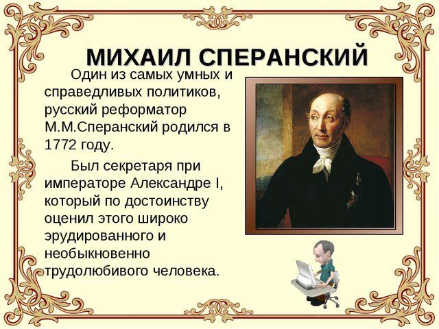 МИХАИЛ СПЕРАНСКИЙ Один из самых умных и справедливых политиков, русский рефор...