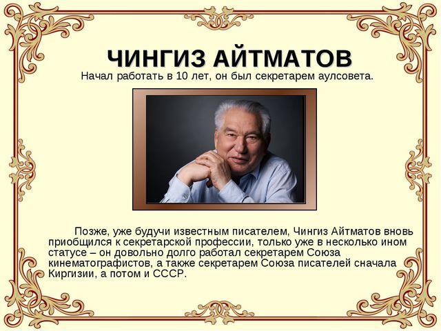 ЧИНГИЗ АЙТМАТОВ Позже, уже будучи известным писателем, Чингиз Айтматов вновь...