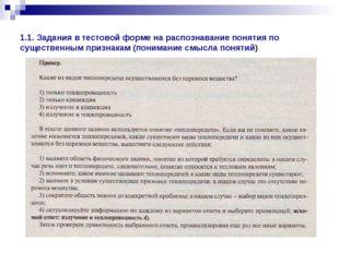 1.1. Задания в тестовой форме на распознавание понятия по существенным призна