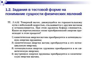 1.2. Задания в тестовой форме на понимание сущности физических явлений