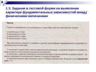 1.3. Задания в тестовой форме на выявление характера фундаментальных зависимо