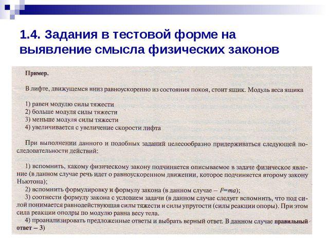 1.4. Задания в тестовой форме на выявление смысла физических законов
