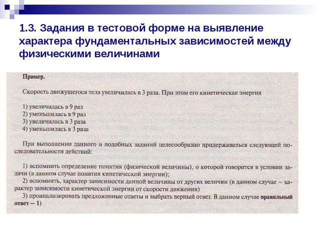 1.3. Задания в тестовой форме на выявление характера фундаментальных зависимо...