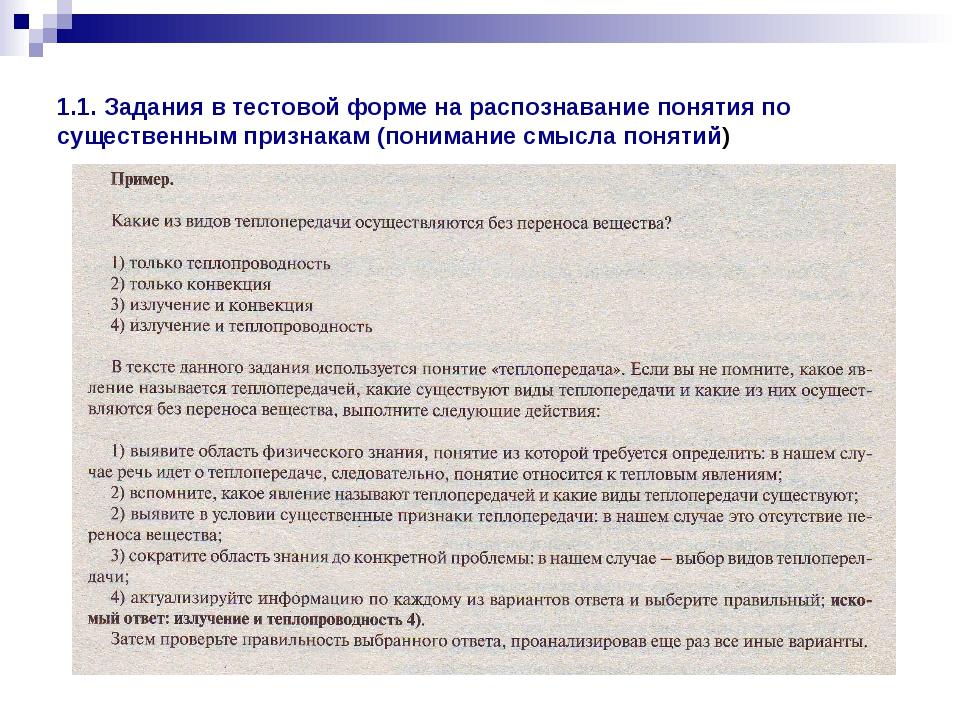 1.1. Задания в тестовой форме на распознавание понятия по существенным призна...