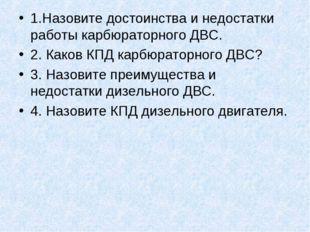 1.Назовите достоинства и недостатки работы карбюраторного ДВС. 2. Каков КПД к
