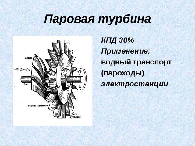 Паровая турбина КПД 30% Применение: водный транспорт (пароходы) электростанци...