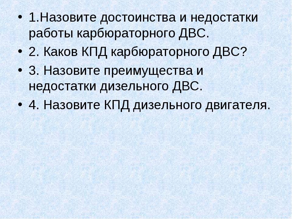 1.Назовите достоинства и недостатки работы карбюраторного ДВС. 2. Каков КПД к...