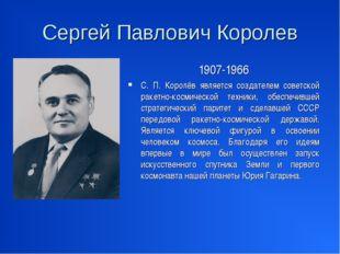 Сергей Павлович Королев 1907-1966 С. П. Королёв является создателем советской