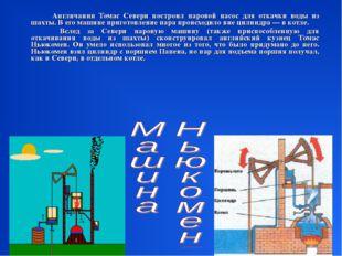 Англичанин Томас Севери построил паровой насос для откачки воды из шахты. В