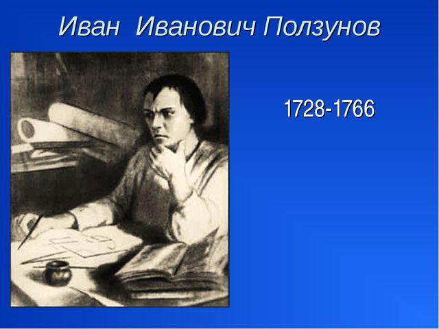 Иван Иванович Ползунов 1728-1766