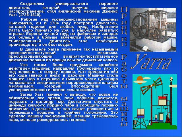 Создателем универсального парового двигателя, который получил широкое распр...