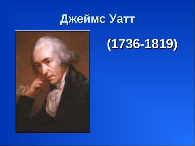 Джеймс Уатт (1736-1819)
