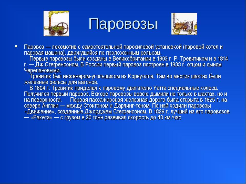 Паровозы Паровоз — локомотив с самостоятельной паросиловой установкой (парово...