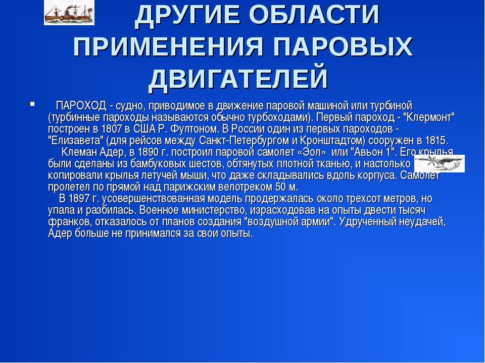 ДРУГИЕ ОБЛАСТИ ПРИМЕНЕНИЯ ПАРОВЫХ ДВИГАТЕЛЕЙ ПАРОХОД - судно, приводим...