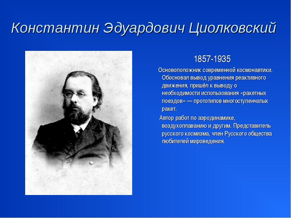 Константин Эдуардович Циолковский 1857-1935 Основоположник современной космон...