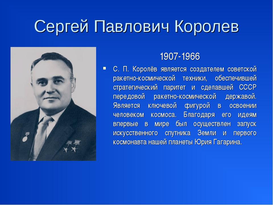 Сергей Павлович Королев 1907-1966 С. П. Королёв является создателем советской...