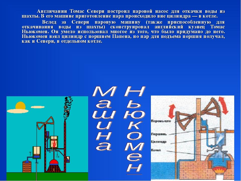 Англичанин Томас Севери построил паровой насос для откачки воды из шахты. В...