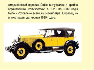 Американский паровик Doble выпускался в крайне ограниченных количествах: с 1