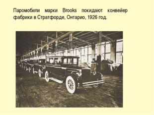 Паромобили марки Brooks покидают конвейер фабрики в Стратфорде, Онтарио, 192