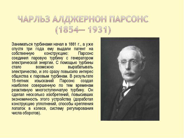 Заниматься турбинами начал в 1881 г., а уже спустя три года ему выдали патен...
