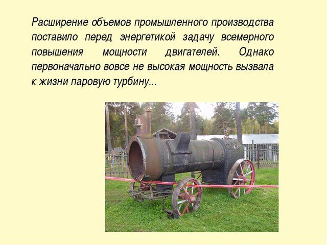 Расширение объемов промышленного производства поставило перед энергетикой за...