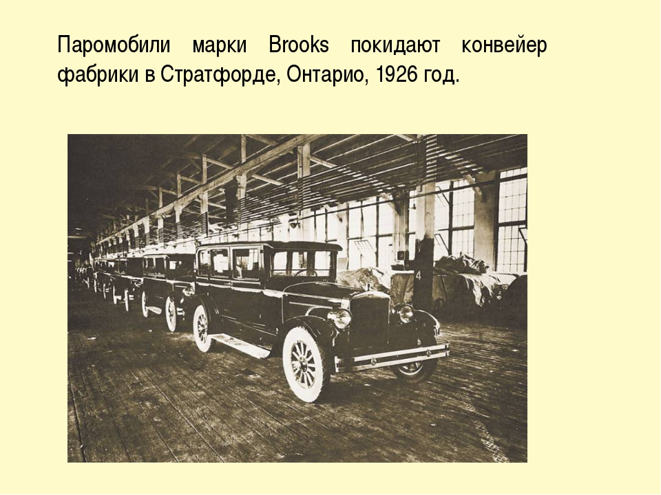 Паромобили марки Brooks покидают конвейер фабрики в Стратфорде, Онтарио, 192...