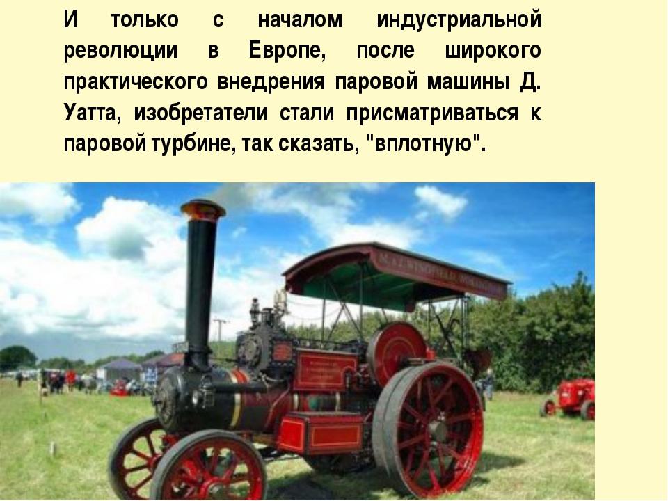 И только с началом индустриальной революции в Европе, после широкого практич...