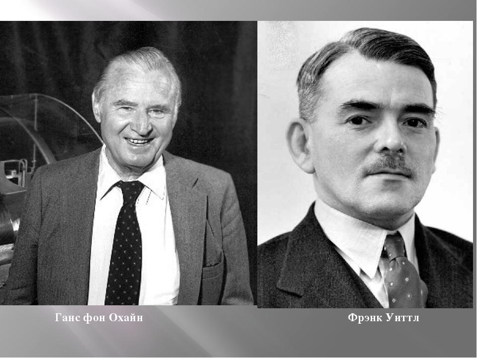 Ганс фон Охайн Фрэнк Уиттл
