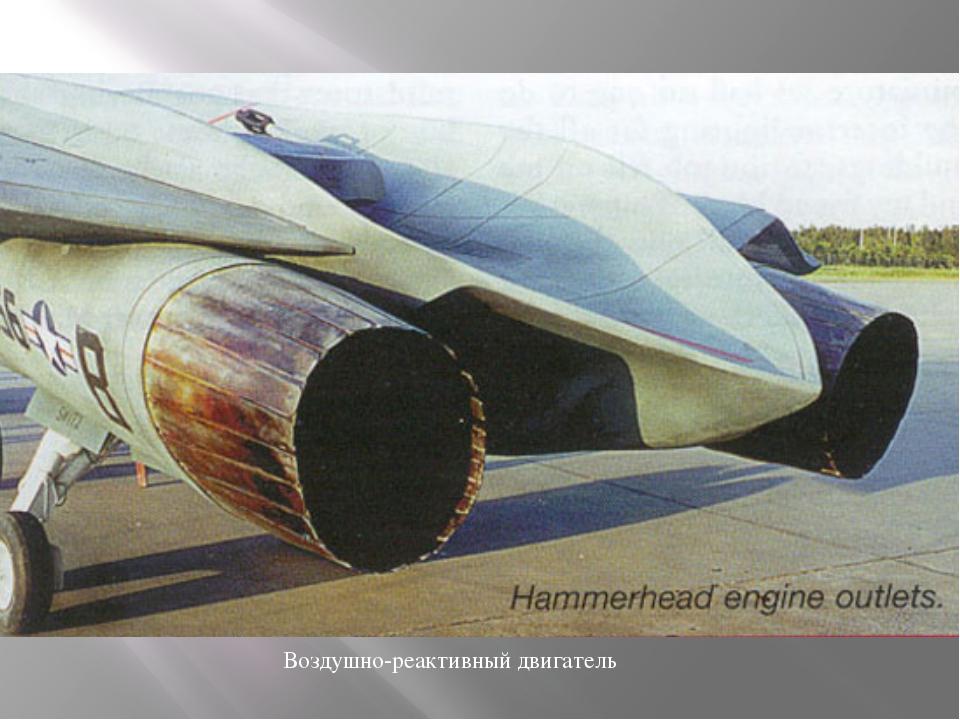 Воздушно-реактивный двигатель