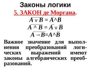 Законы логики 5. ЗАКОН де Моргана. А v B = A^B А ^ B = A v B A→B=A^B Важное з