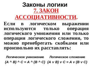 Законы логики 7. ЗАКОН АССОЦИАТИВНОСТИ. Если в логическом выражении использую